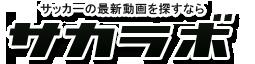 サカラボ サッカー最新情報をお届け!