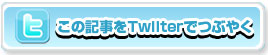 この記事をTwitterでつぶやく